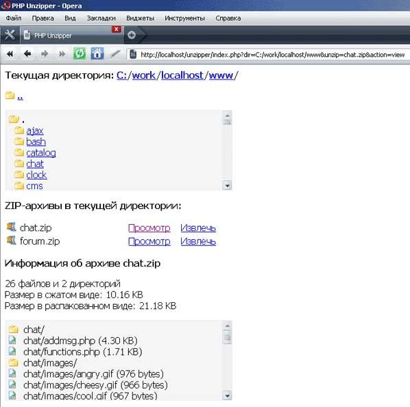 Скрипт фтп сервера для сайта сделать аватар быстро на сайте